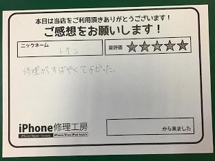 iPhone修理工房八王子オクトーレ店/iPhone8のバッテリー面交換のお客様から頂いた口コミ