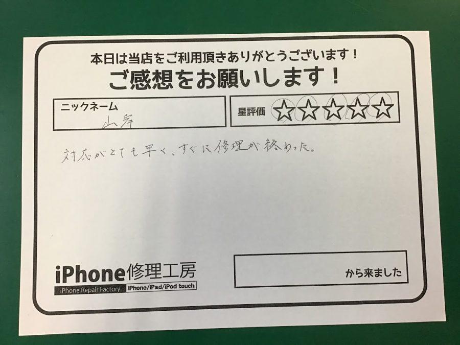iPhone修理工房西八王子店/iPhone6バッテリー交換のお客様からいただいたクチコミ