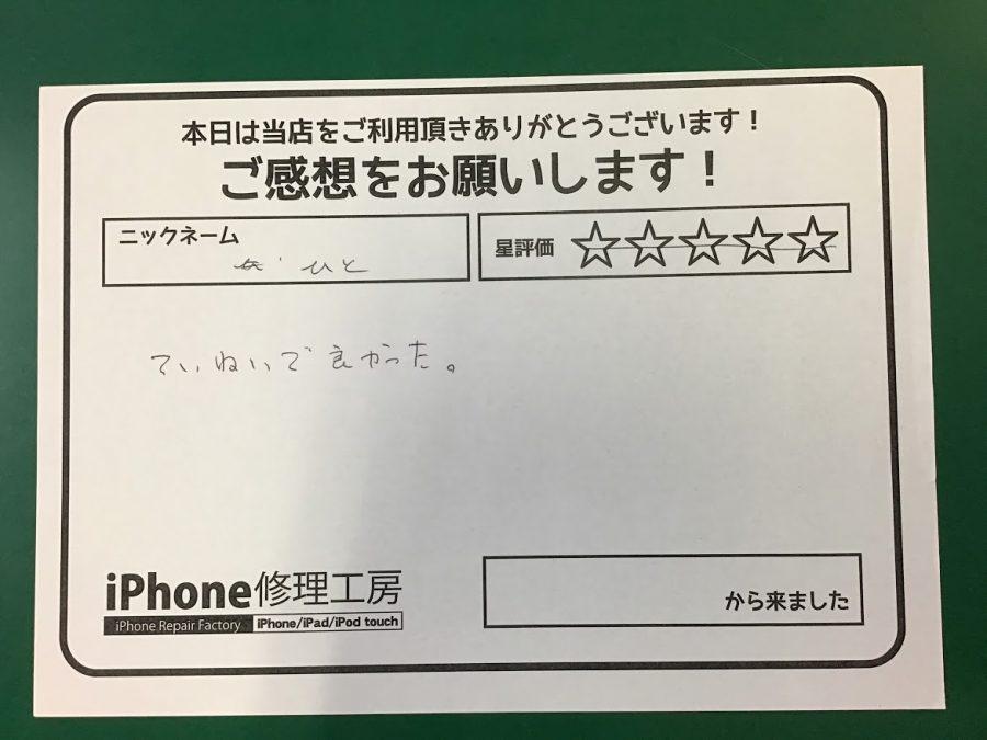 iPhone修理工房西八王子店/iPhone7バッテリー交換のお客様からいただいたクチコミ