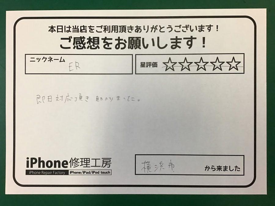 iPhone修理工房港北 TOKYU S.C.店/iPhone8のバッテリー交換のお客様からいただいた口コミ