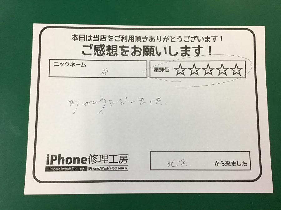 iPhone修理工房王子店/iPhone6Sの画面交換のお客様