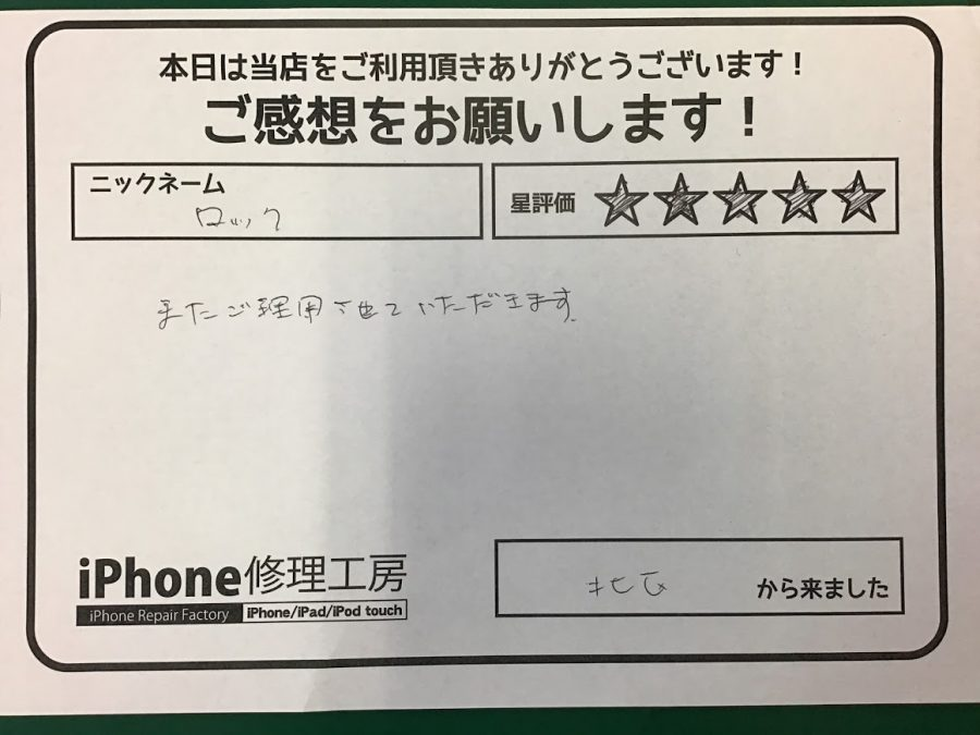 iPhone修理工房王子店/iPhone8の画面交換のお客様