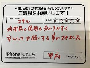 iPhone修理工房セレオ甲府店 iPhoneX画面交換でお越しのマサシ様