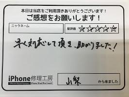 iPhone修理工房セレオ甲府店 iPhone6S画面修理でご来店のお客様
