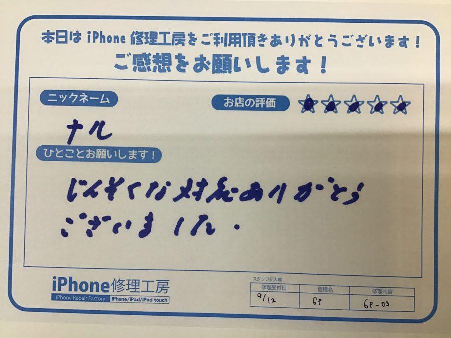 iPhone修理工房セレオ甲府店/iPhone6Pバッテリー交換にお越しのお客様