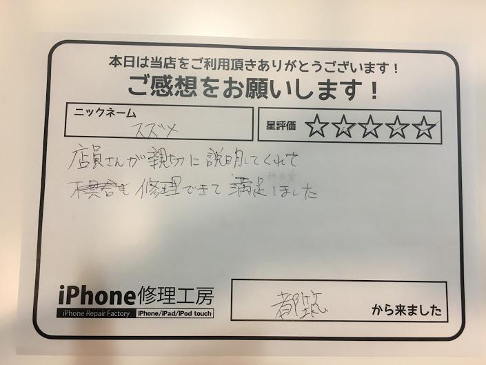【iPhone修理工房港北TOKYO S.C.店】都筑区からお越しの スズメ様