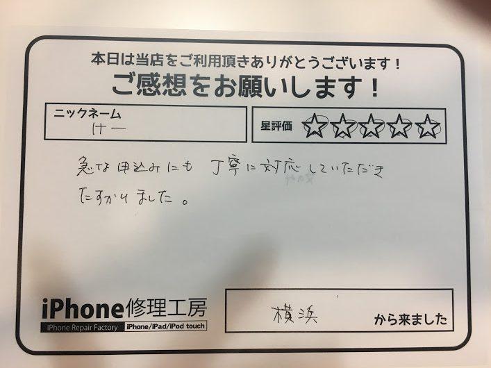 iPhone修理工房港北TOKYO S.C.店に けー様ご来店されました♪