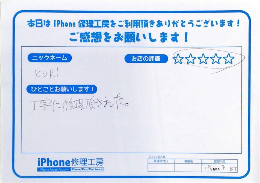 iPhone修理工房 セレオ相模原店 iPhone8のバッテリー交換でお越しのお客様からいただいた口コミ