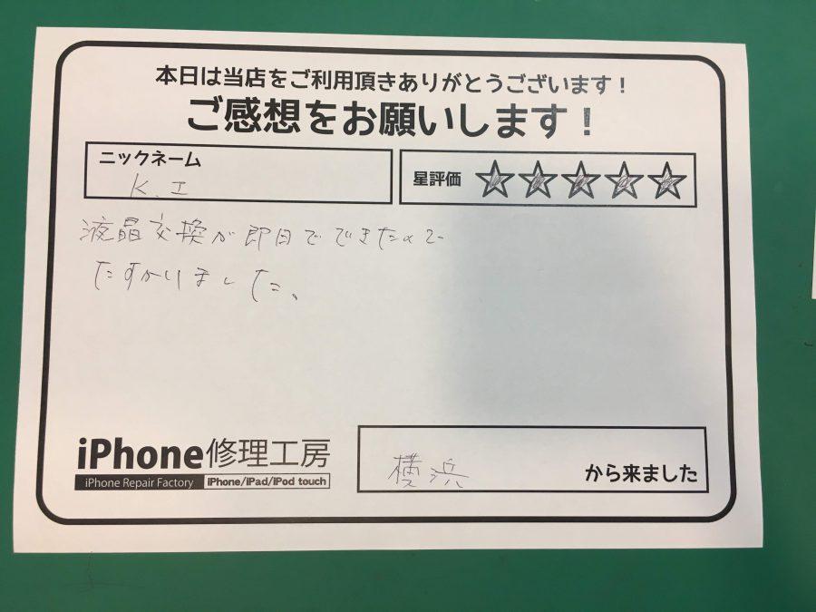 iPhone修理工房 セレオ相模原店/iPhone7のパネル交換でお越しのお客様からいただいた口コミ