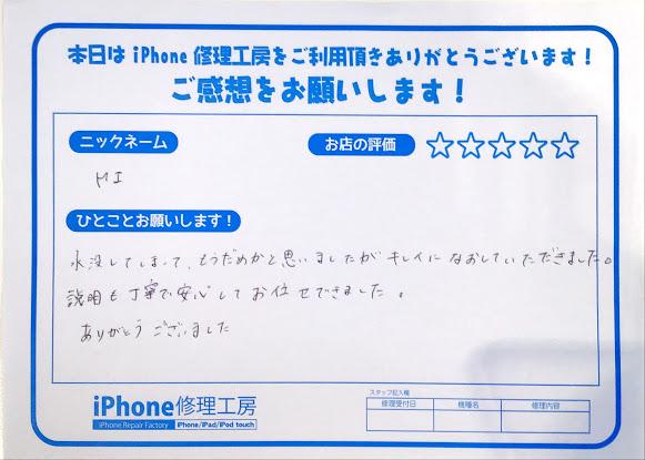 iPhone修理工房セレオ相模原店/iPhone水没修理のお客様からいただいた口コミ