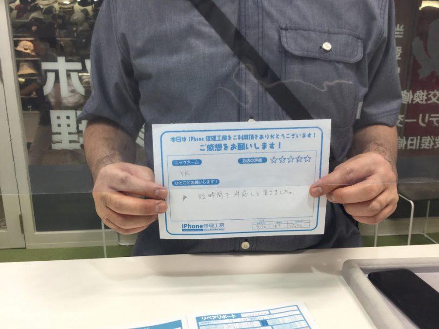 【iPhone修理工房中野ブロードウェイ店】iPhone7のバッテリー交換のお客様
