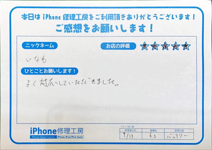 【iPhone修理工房八王子オクトーレ店にお越しのお客様】