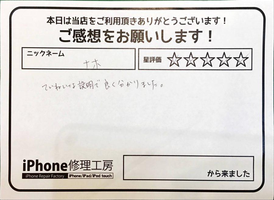 【iPhone修理工房八王子オクトーレ店 にお越しのお客様】