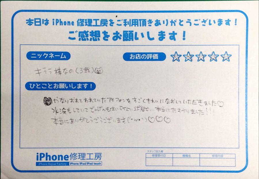 iPhone修理工房 中野ブロードウェイ店/iPhone8の水没修理のお客様からいただいた口コミ