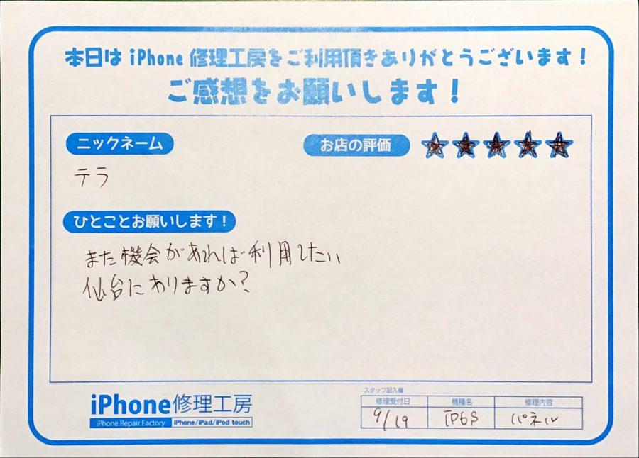 iPhone修理工房八王子オクトーレ店 iPhone6Sの画面交換のお客様