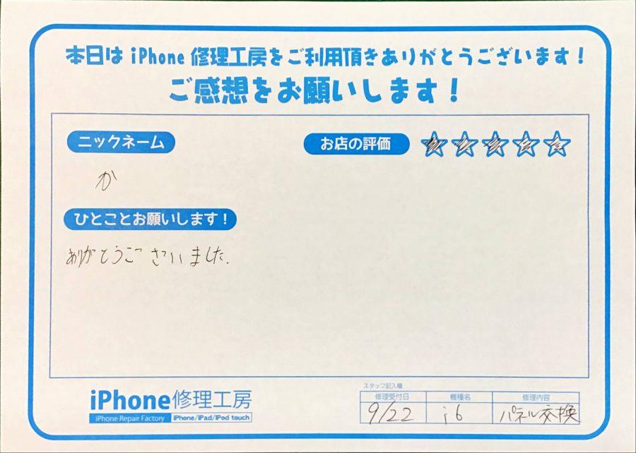 iPhone修理工房八王子オクトーレ店/iPhone6の画面修理でお越しのお客様