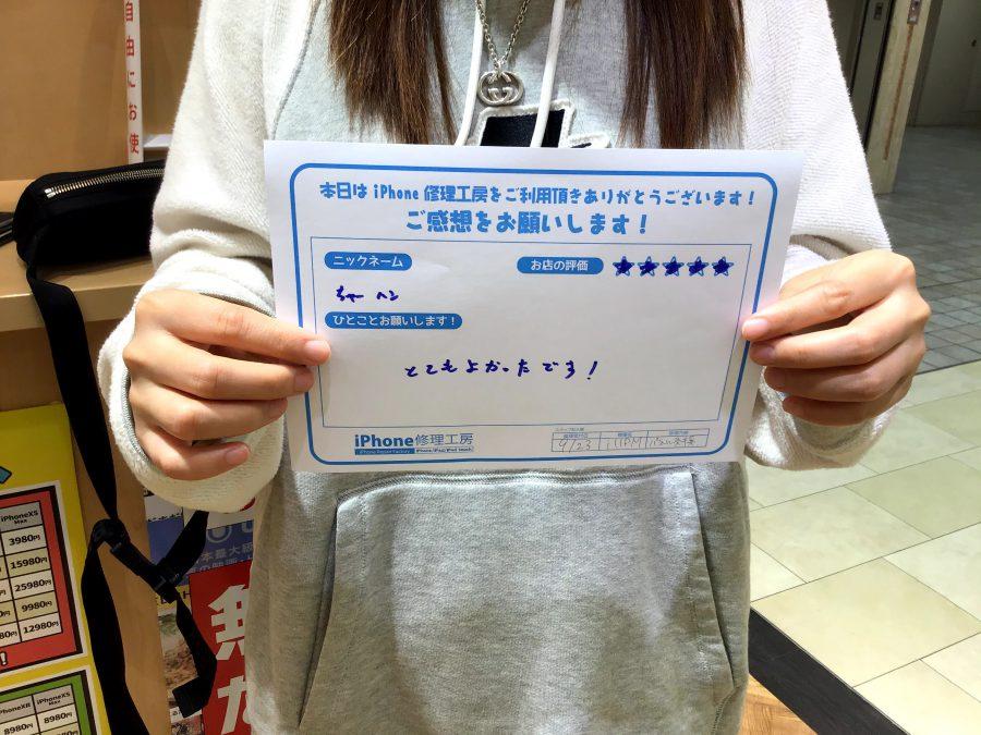iPhone修理工房八王子オクトーレ店/iPhone11PMの画面交換のお客様から頂いた口コミ