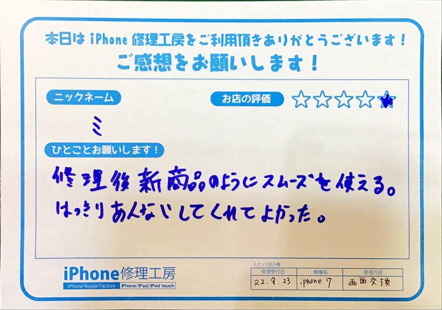 iPhone修理工房八王子オクトーレ店/iPhone7の画面交換のお客様から頂いた口コミ