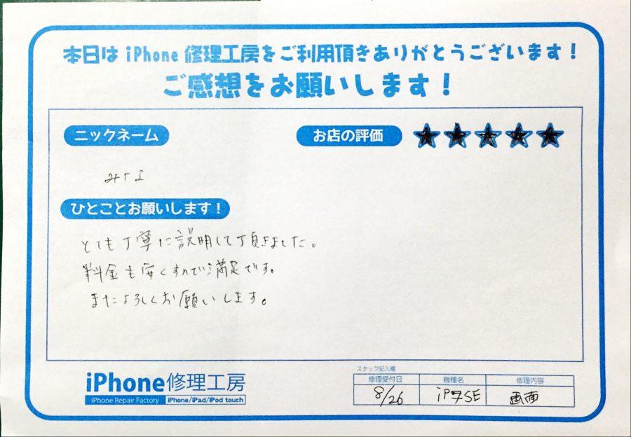 iPhone修理工房中野ブロードウェイ店/iPhoneSEの画面交換のお客様からいただいた口コミ
