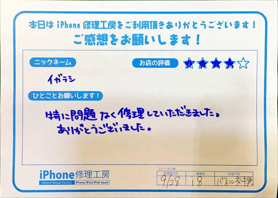 iPhone修理工房八王子オクトーレ店/iPhone8の画面修理のお客様からの口コミ
