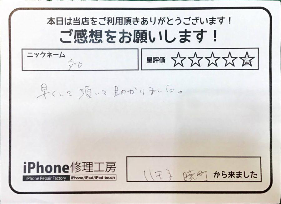 iPhone修理工房八王子オクトーレ店/iPhone7のバッテリー交換のお客様からの口コミ