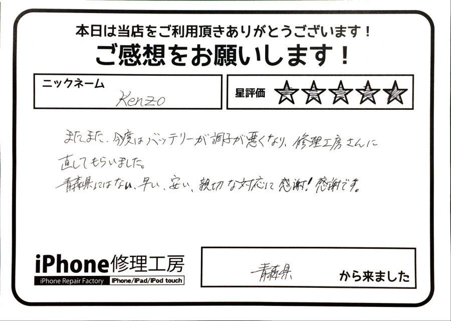 iPhone修理工房 神田店【iPhone7のバッテリー交換でご来店のお客様】
