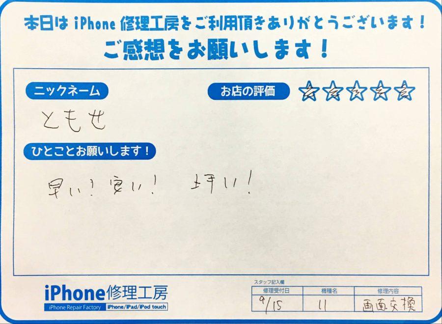 iPhone修理工房 神田店【iPhone11の画面交換でお越しのお客様】