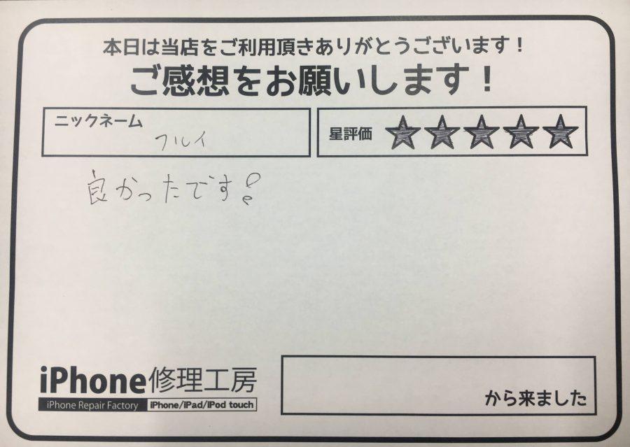 iPhone修理工房神田店/iPhone7画面交換のお客様からいただいた口コミ