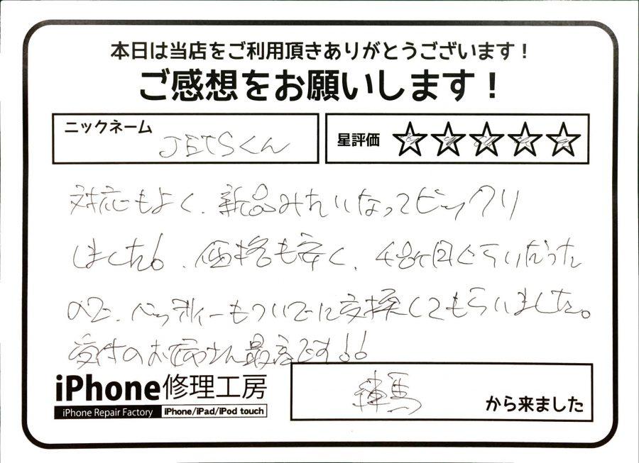 iPhone修理工房 神田店/iPhone6の画面修理及びバッテリー交換のお客様から頂いた口コミ