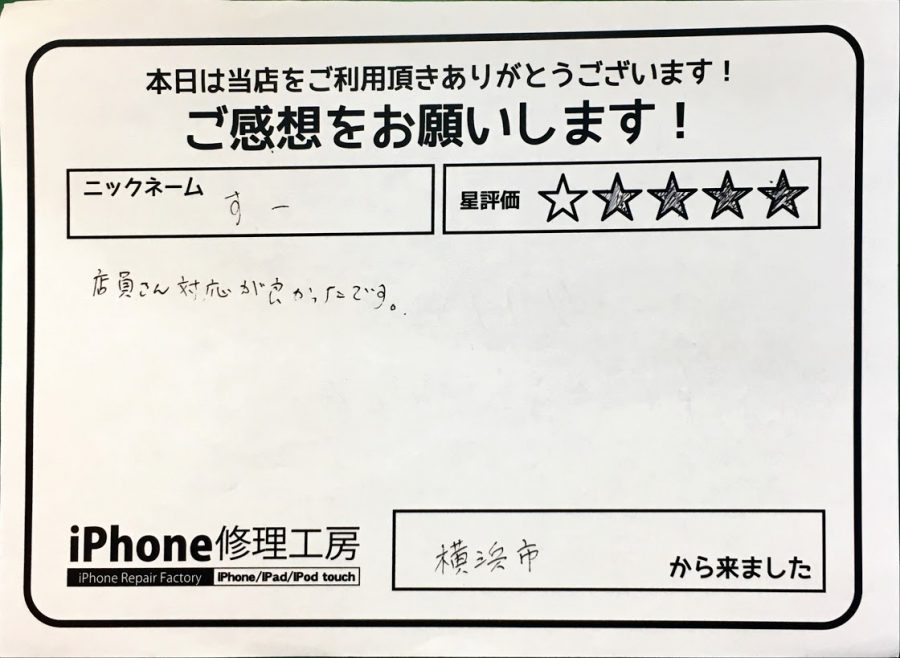 iPhone修理工房港北TOKYU S.C店 ・ 横浜市からお越しのお客様から頂いた口コミ