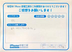 iPhone修理工房港北TOKYUS.C.・iPhone6Sの画面交換でお越しのオオノ様からいただいた口コミ