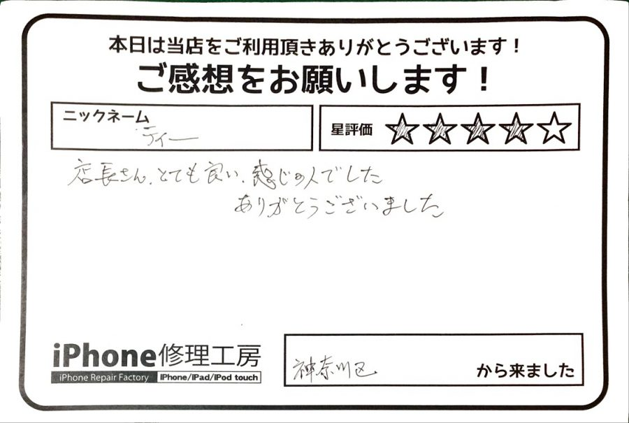 iPhone修理工房港北TOKYUS.C.店・神奈川区からお越しのティー様からいただいた口コミ