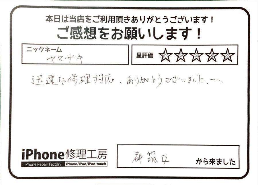 iPhone修理工房港北TOKYU S.C店 ・ 都筑区からお越しのお客様から頂いた口コミ