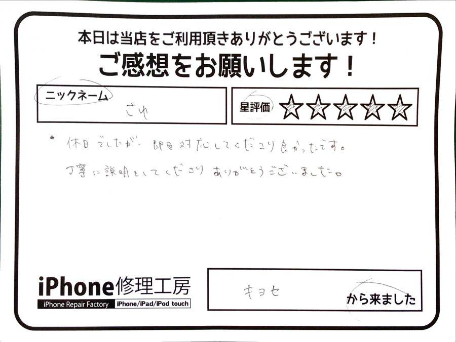 iPhone修理工房秋津店/iPhone6のバッテリー交換でお越しのお客様