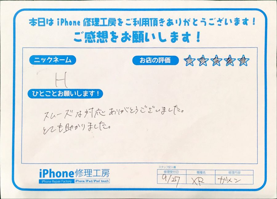 iPhone修理工房秋津店/iPhoneXRの画面修理でお越しのお客様