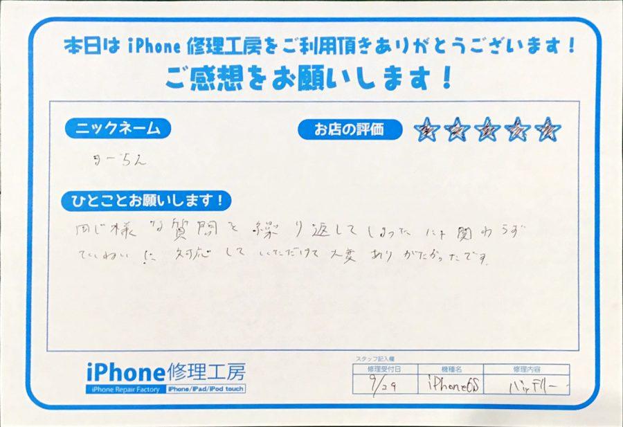 iPhone修理工房秋津店/iPhone6sのバッテリー交換でお越しのお客様
