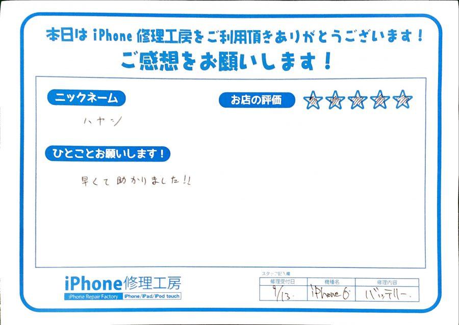 iPhone修理工房秋津店/iPhone6のバッテリー交換のお客様から頂いた口コミ