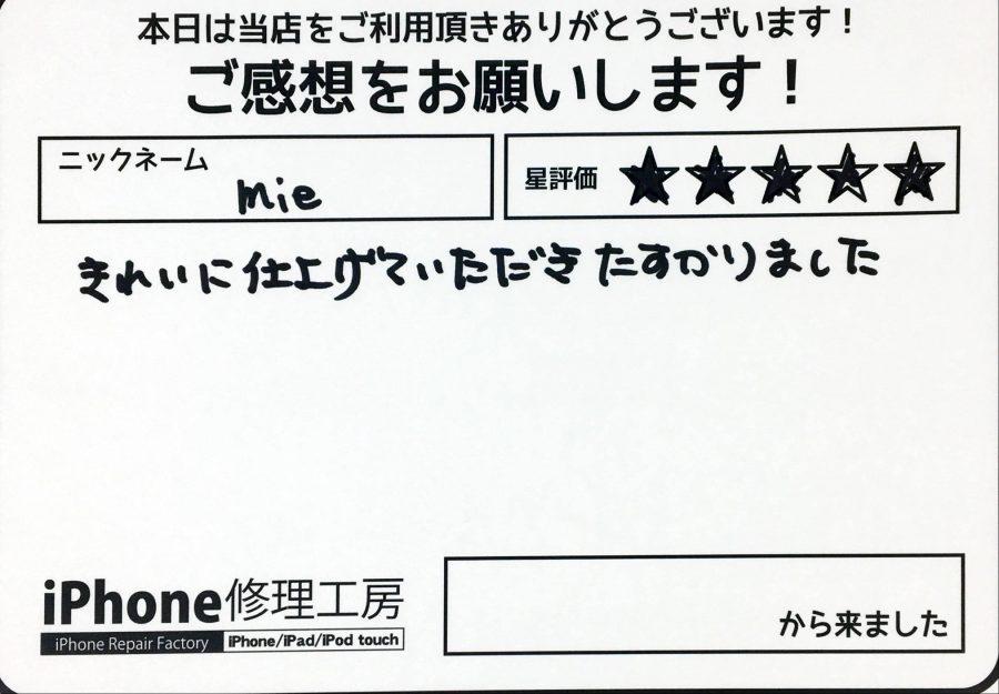 iPhone修理工房秋津店/iPhone7の画面修理のお客様から頂いた口コミ