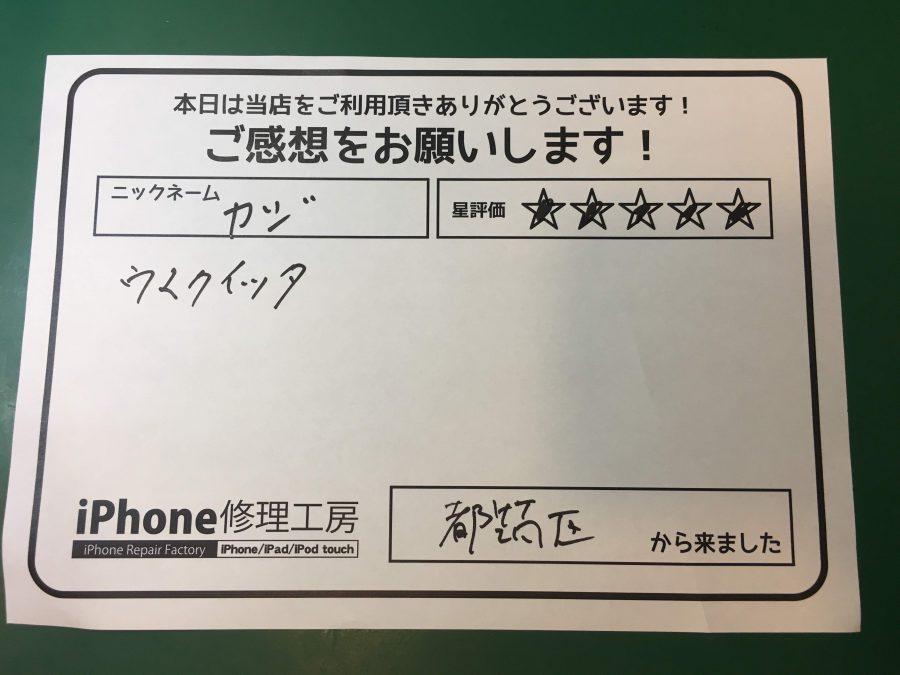 iPhone修理工房港北TOKYU S.C店/iPhoneの修理にお越しのお客様