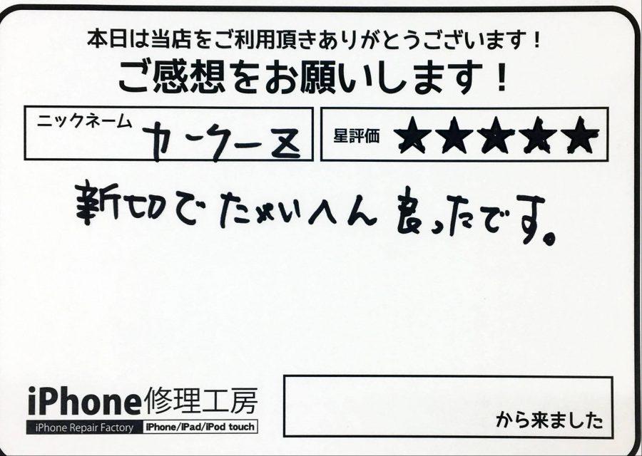 iPhone修理工房秋津店/iPhone6Sのバッテリー交換のお客様から頂いた口コミ