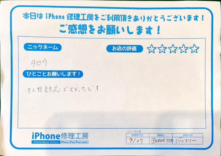 iPhone修理工房秋津店/iPhone5SEのバッテリー交換のお客様からの口コミ