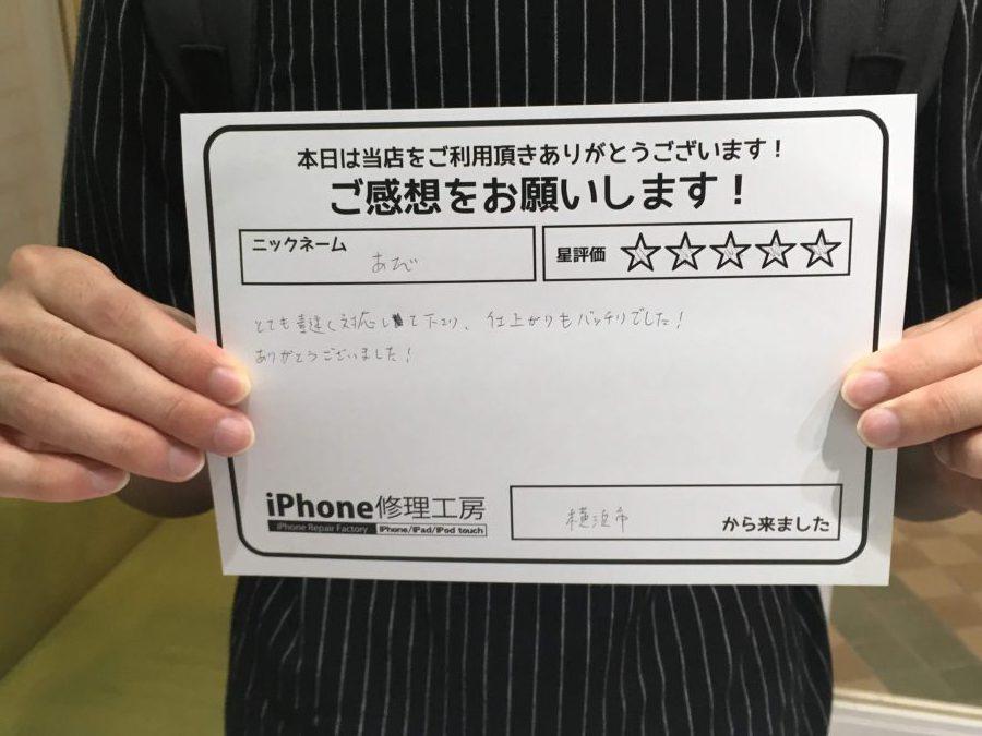 iPhone修理工房港北TOKYUS.C.店/iPhone7の画面交換でお越しのお客様から頂いた口コミ