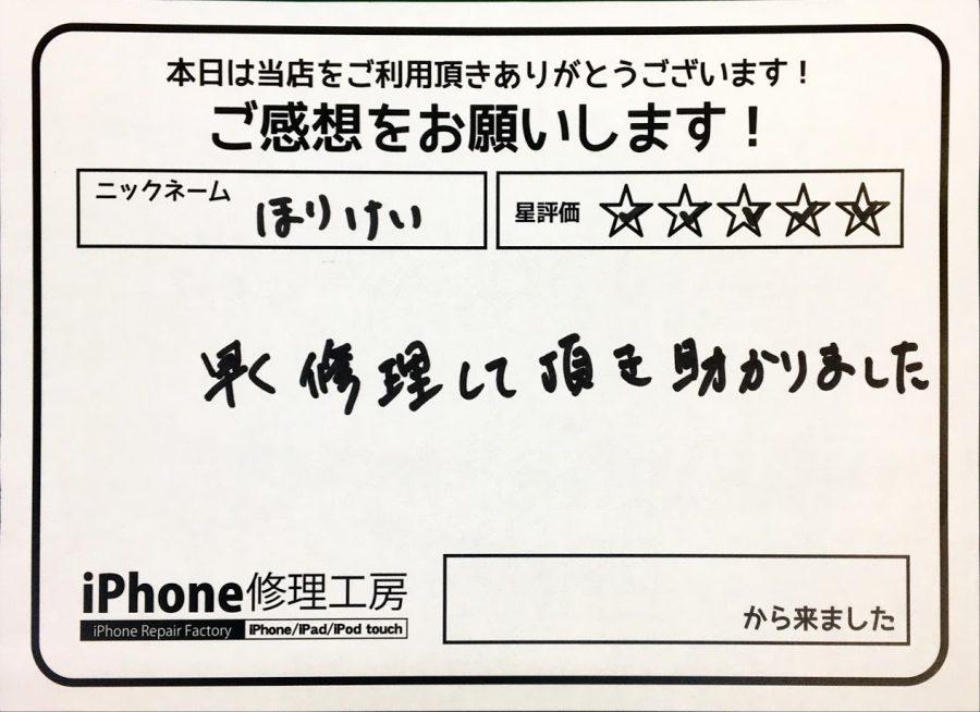 iPhone修理工房セレオ甲府店/iPhoneXRの液晶交換でご来店の ほりけい様