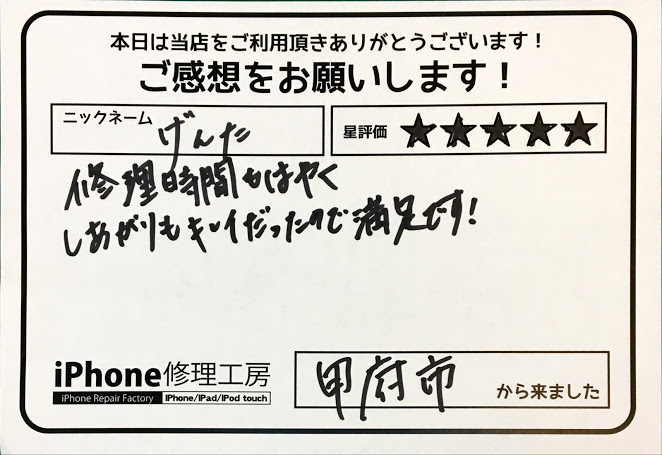 iPhone修理工房セレオ甲府店/iPhone液晶交換でお越しの げんた様