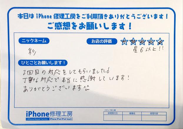 iPhone修理工房セレオ相模原店/iPhone6の画面交換のお客様からいただいた口コミ