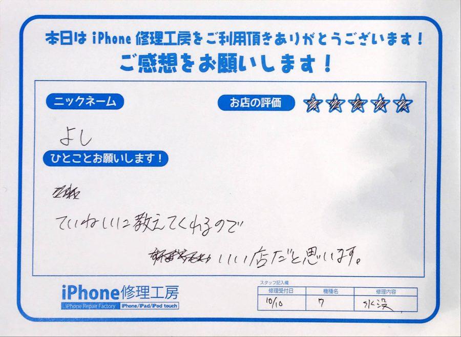 iPhone修理工房セレオ相模原店/iPhone7の水没修理のお客様から頂いた口コミ