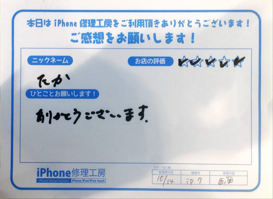 iPhone修理工房セレオ相模原店/iPhone7の画面交換のお客様からいただいた口コミ