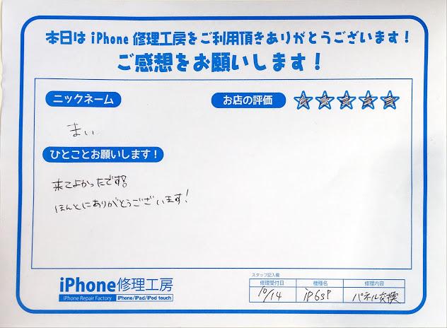 iPhone修理工房セレオ相模原店/iPhone6SPの画面交換でお越しのお客様からいただいた口コミ