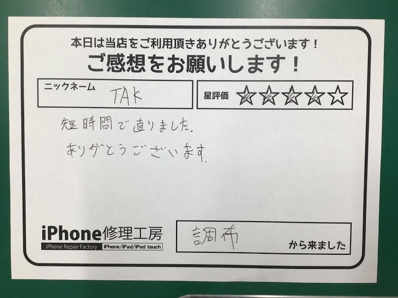 iPhone修理工房神田店/iPhone6Sの画面交換のお客様からいただいた口コミ