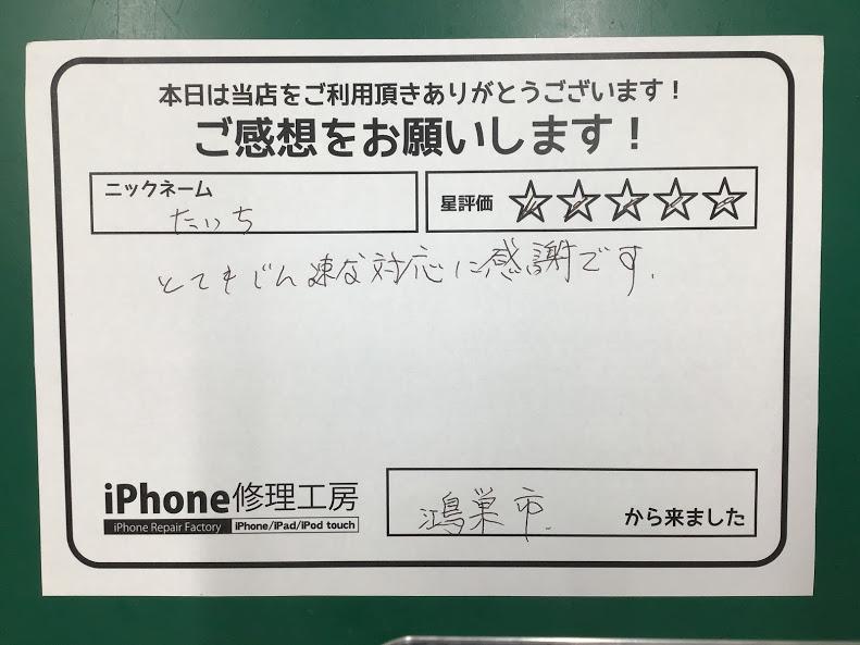 iPhone修理工房神田店/iPhone8のバッテリー交換のお客様からいただいた口コミ